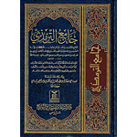 Sunan At Tirmidhi Hadees in Urdu