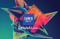 Watch online Dawn News Live Tv streaming