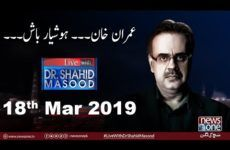 Live with Dr Shahid Masood 18 March 2019