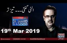Live with Dr Shahid Masood 16 March 2019