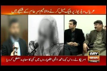 Sar-e-Aam with Iqrar Ul Hassan | ARY News 1 Feb 2019
