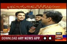Sar-e-Aam with Iqrar Ul Hassan | ARY News 15 Feb 2019