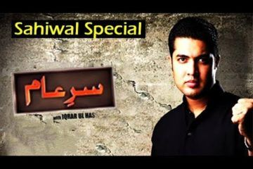 Sar-e-Aam with Iqrar Ul Hassan | ARY News 25 January 2019