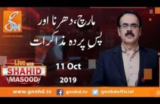 Live with Dr Shahid Masood 11 octuber 2019