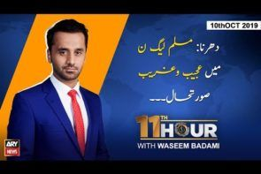 11th Hour 10 October 2019
